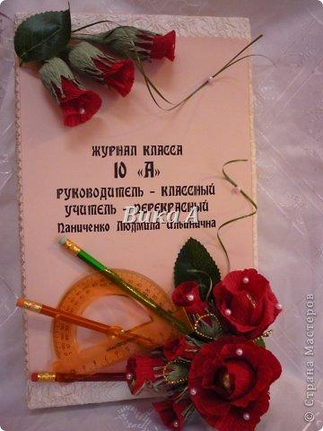 Подарок учителю своими руками классный журнал