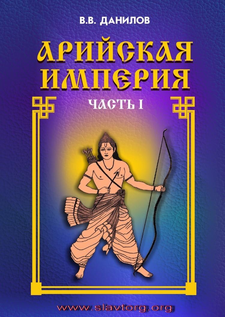 Арийская империя